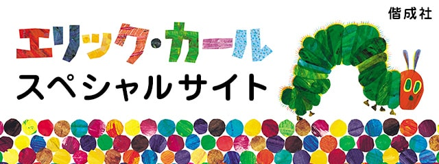 エリック・カール スペシャルサイト 偕成社