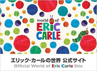 エリック・カールの世界 公式サイト[Official World of Eric Carle Site]