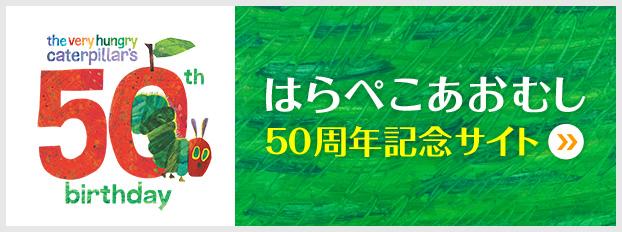 はらぺこあおむし50周年記念サイト